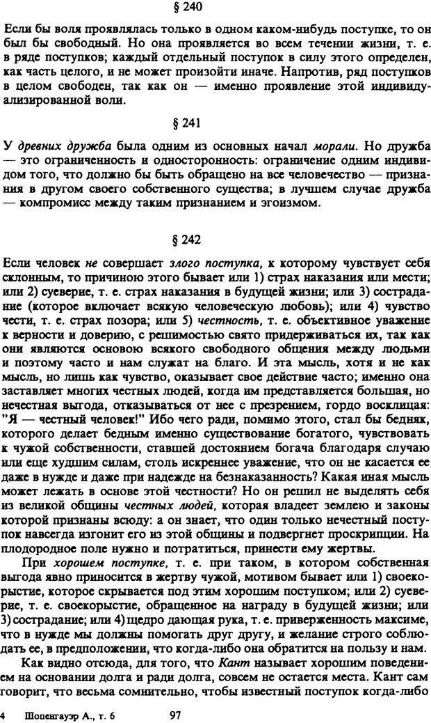 PDF. Собрание сочинений в шести томах. Том 6. Шопенгауэр А. Страница 97. Читать онлайн