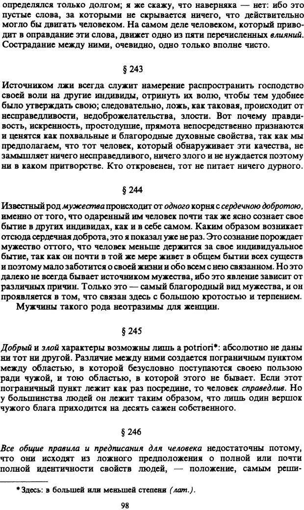 PDF. Собрание сочинений в шести томах. Том 6. Шопенгауэр А. Страница 98. Читать онлайн