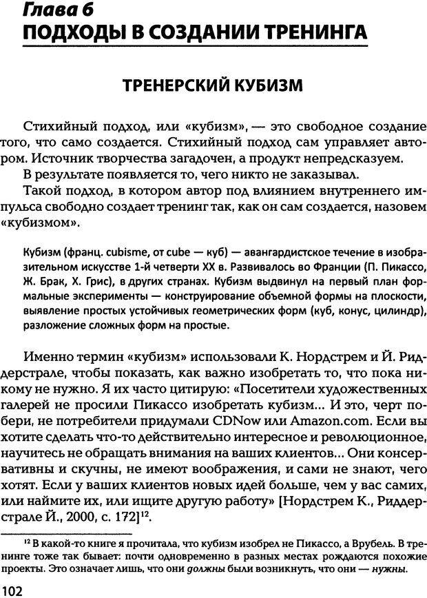 DJVU. Технологии создания тренинга. От замысла к результату [2008, DjVu, RUS]. Сидоренко Е. В. Страница 100. Читать онлайн