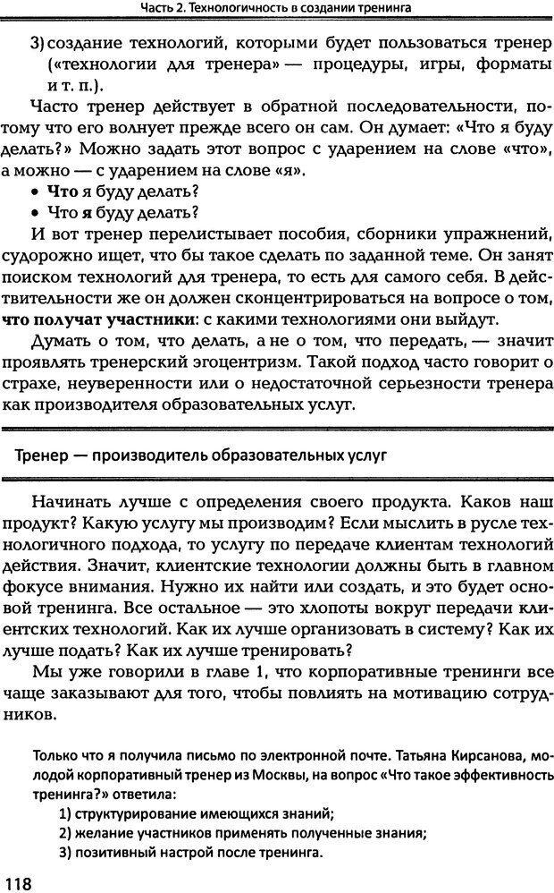 DJVU. Технологии создания тренинга. От замысла к результату [2008, DjVu, RUS]. Сидоренко Е. В. Страница 116. Читать онлайн