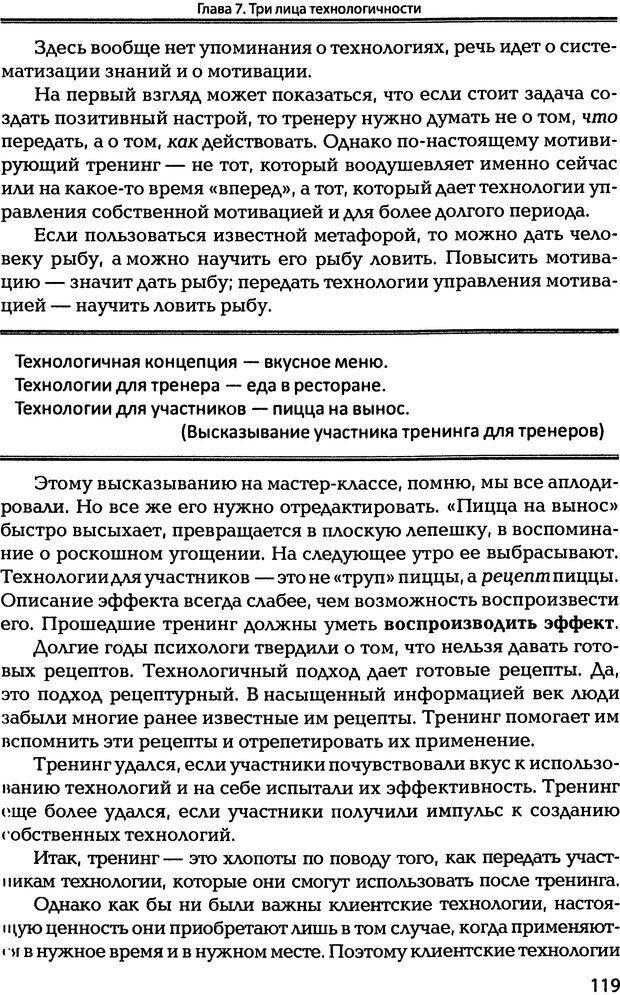 DJVU. Технологии создания тренинга. От замысла к результату [2008, DjVu, RUS]. Сидоренко Е. В. Страница 117. Читать онлайн