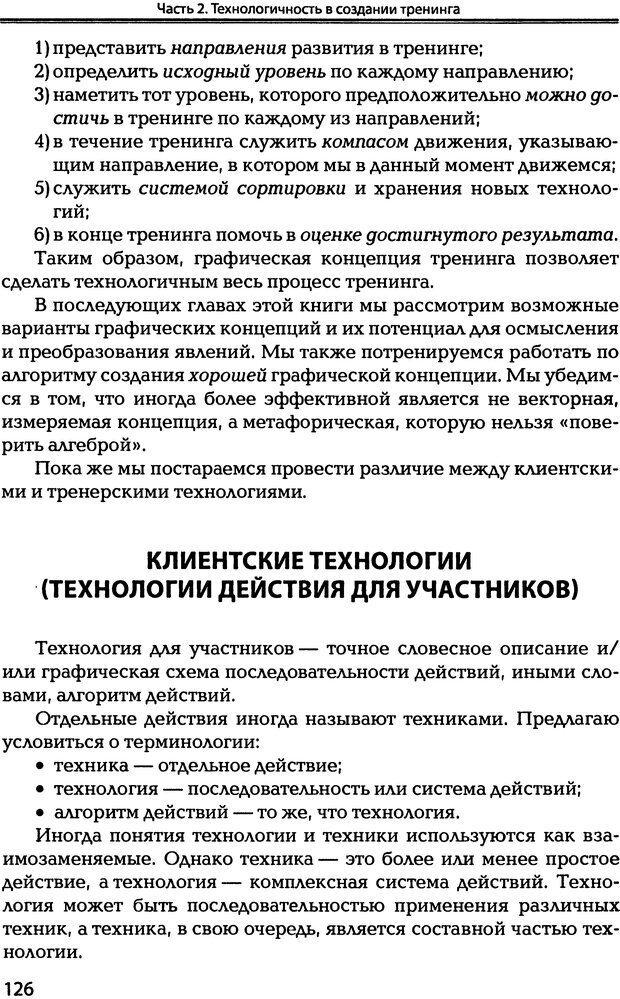DJVU. Технологии создания тренинга. От замысла к результату [2008, DjVu, RUS]. Сидоренко Е. В. Страница 124. Читать онлайн