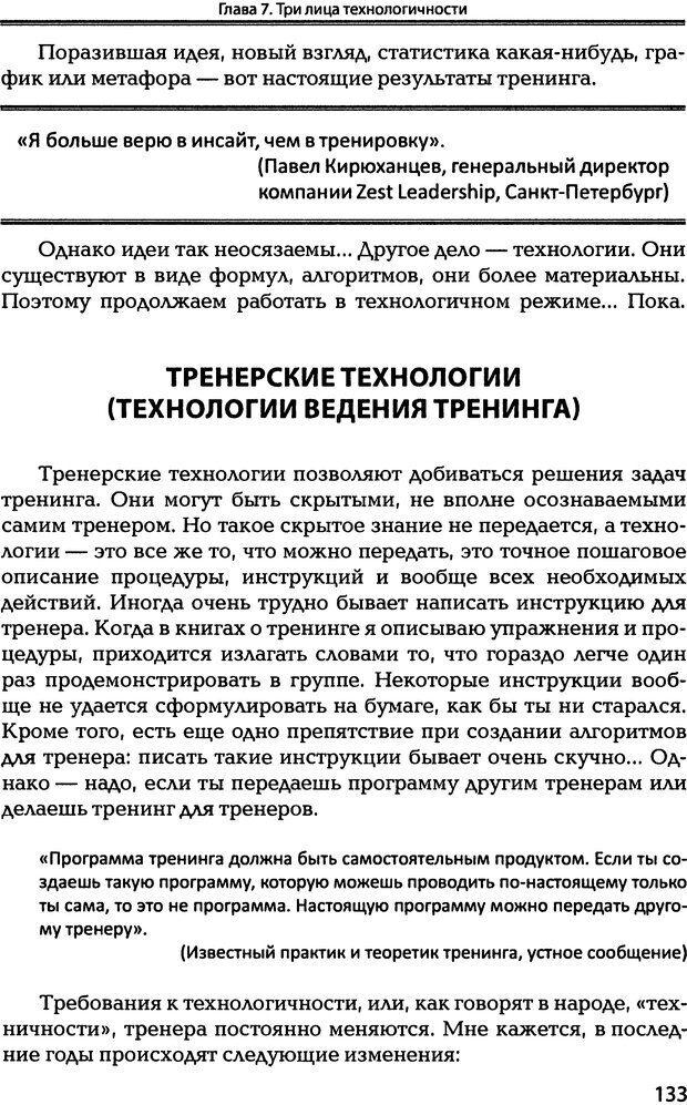 DJVU. Технологии создания тренинга. От замысла к результату [2008, DjVu, RUS]. Сидоренко Е. В. Страница 131. Читать онлайн