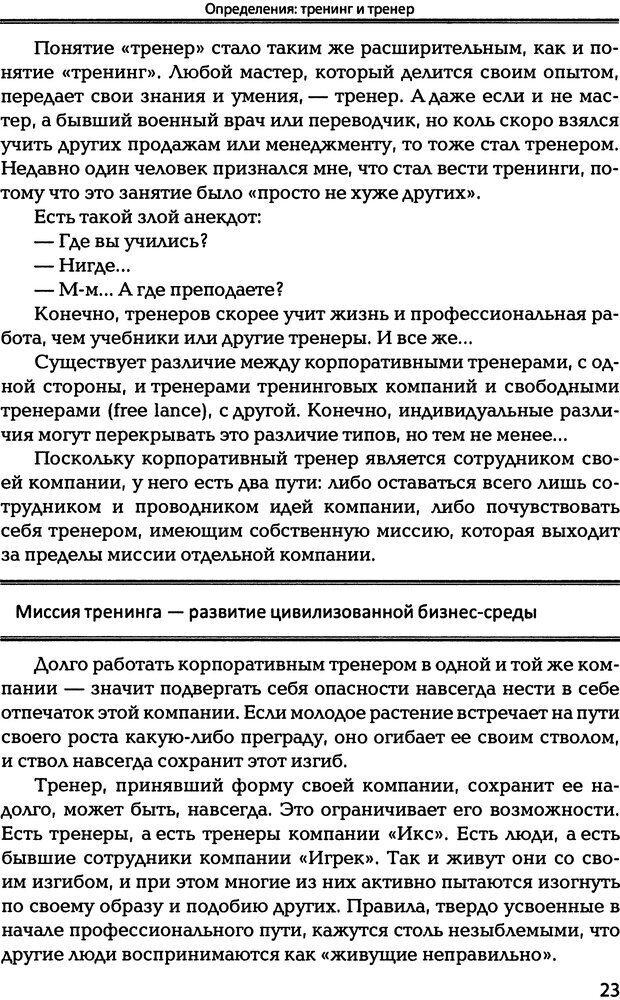 DJVU. Технологии создания тренинга. От замысла к результату [2008, DjVu, RUS]. Сидоренко Е. В. Страница 22. Читать онлайн