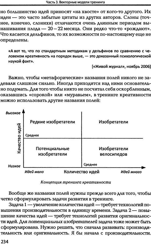 DJVU. Технологии создания тренинга. От замысла к результату [2008, DjVu, RUS]. Сидоренко Е. В. Страница 232. Читать онлайн