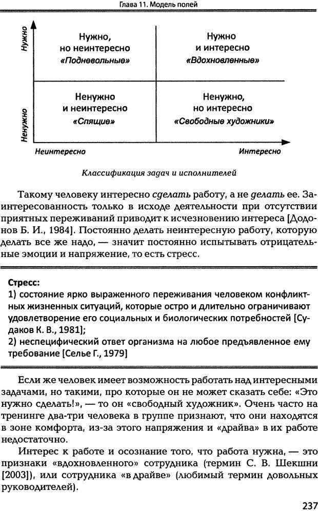 DJVU. Технологии создания тренинга. От замысла к результату [2008, DjVu, RUS]. Сидоренко Е. В. Страница 235. Читать онлайн