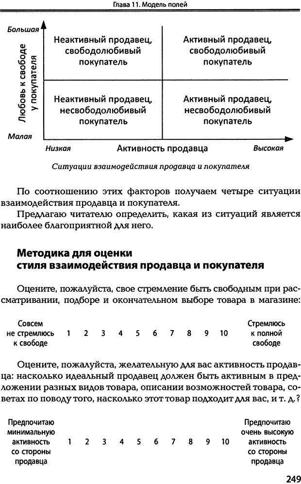 DJVU. Технологии создания тренинга. От замысла к результату [2008, DjVu, RUS]. Сидоренко Е. В. Страница 247. Читать онлайн