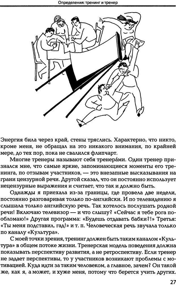 DJVU. Технологии создания тренинга. От замысла к результату [2008, DjVu, RUS]. Сидоренко Е. В. Страница 26. Читать онлайн
