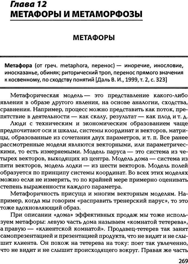 DJVU. Технологии создания тренинга. От замысла к результату [2008, DjVu, RUS]. Сидоренко Е. В. Страница 266. Читать онлайн