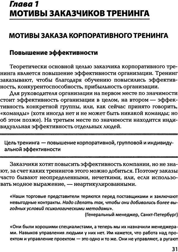 DJVU. Технологии создания тренинга. От замысла к результату [2008, DjVu, RUS]. Сидоренко Е. В. Страница 30. Читать онлайн