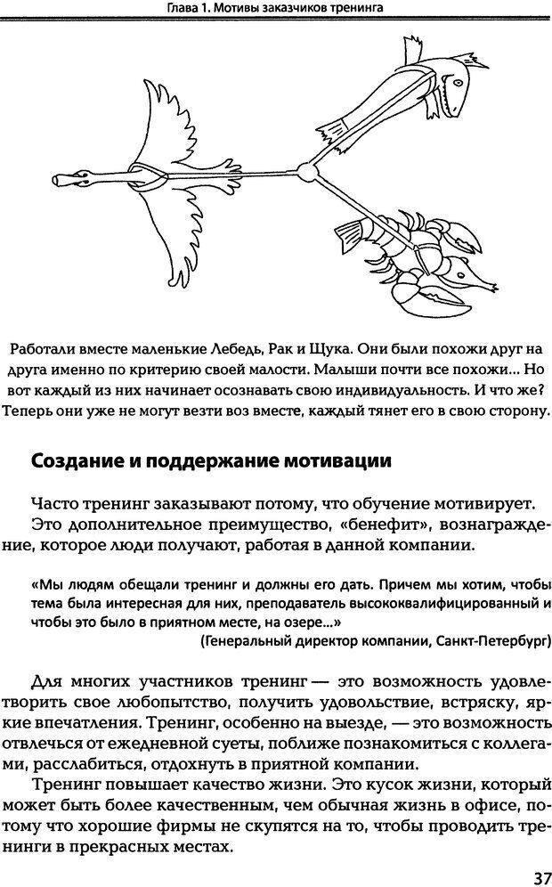 DJVU. Технологии создания тренинга. От замысла к результату [2008, DjVu, RUS]. Сидоренко Е. В. Страница 36. Читать онлайн