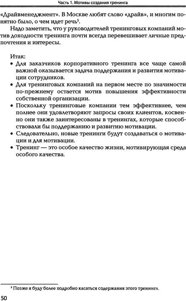 DJVU. Технологии создания тренинга. От замысла к результату [2008, DjVu, RUS]. Сидоренко Е. В. Страница 49. Читать онлайн