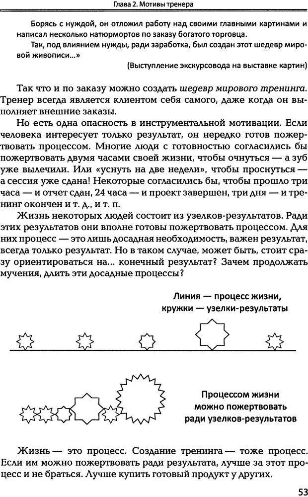 DJVU. Технологии создания тренинга. От замысла к результату [2008, DjVu, RUS]. Сидоренко Е. В. Страница 52. Читать онлайн