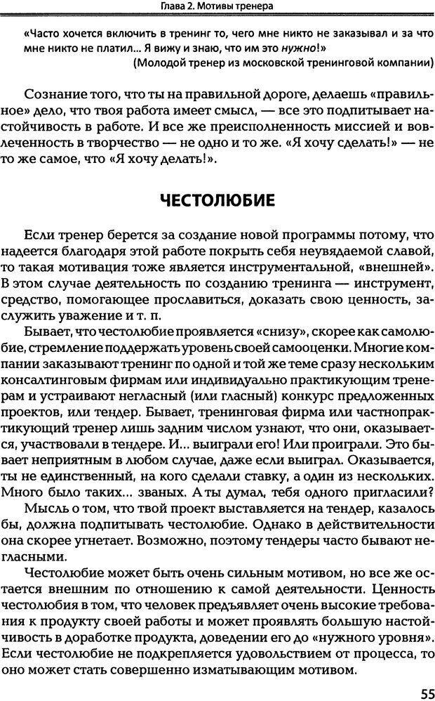 DJVU. Технологии создания тренинга. От замысла к результату [2008, DjVu, RUS]. Сидоренко Е. В. Страница 54. Читать онлайн