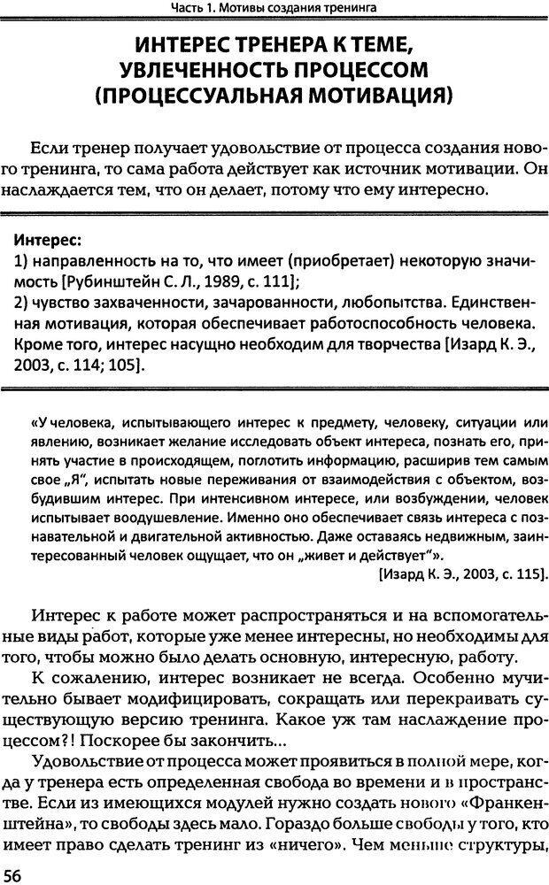 DJVU. Технологии создания тренинга. От замысла к результату [2008, DjVu, RUS]. Сидоренко Е. В. Страница 55. Читать онлайн