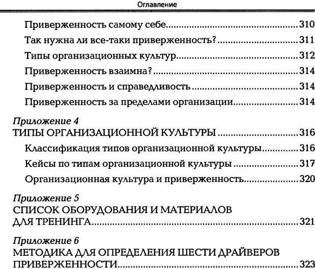 DJVU. Технологии создания тренинга. От замысла к результату [2008, DjVu, RUS]. Сидоренко Е. В. Страница 7. Читать онлайн