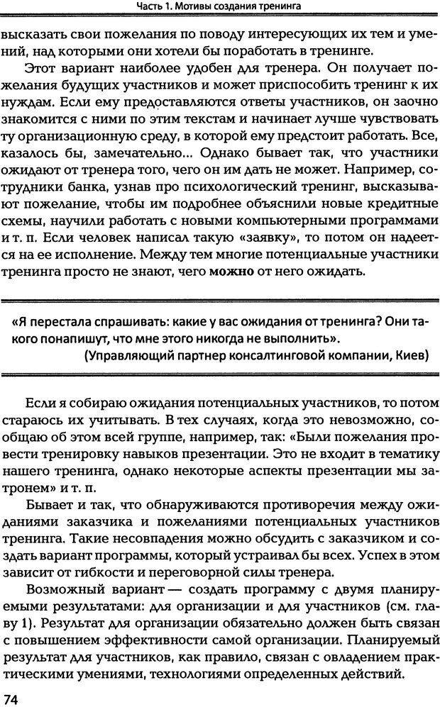 DJVU. Технологии создания тренинга. От замысла к результату [2008, DjVu, RUS]. Сидоренко Е. В. Страница 73. Читать онлайн