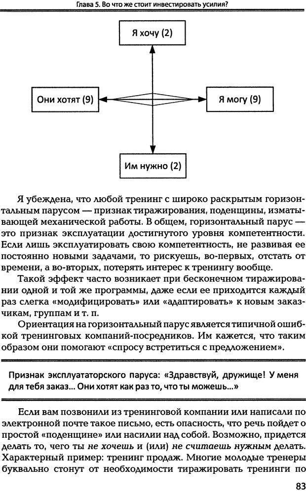 DJVU. Технологии создания тренинга. От замысла к результату [2008, DjVu, RUS]. Сидоренко Е. В. Страница 82. Читать онлайн
