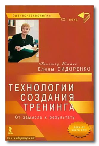 """Обложка книги """"Технологии создания тренинга. От замысла к результату [2008, DjVu, RUS]"""""""