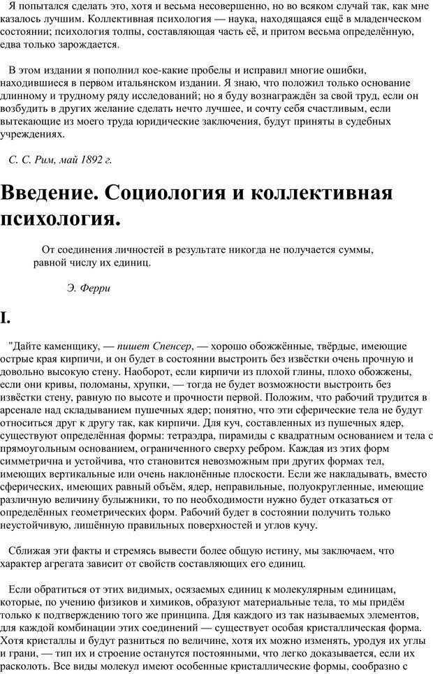 PDF. Преступная толпа. Опыт коллективной психологии. Сигеле С. Страница 1. Читать онлайн