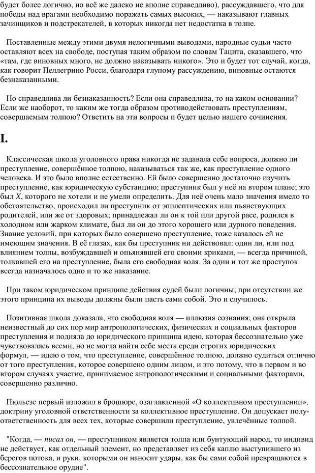 PDF. Преступная толпа. Опыт коллективной психологии. Сигеле С. Страница 10. Читать онлайн