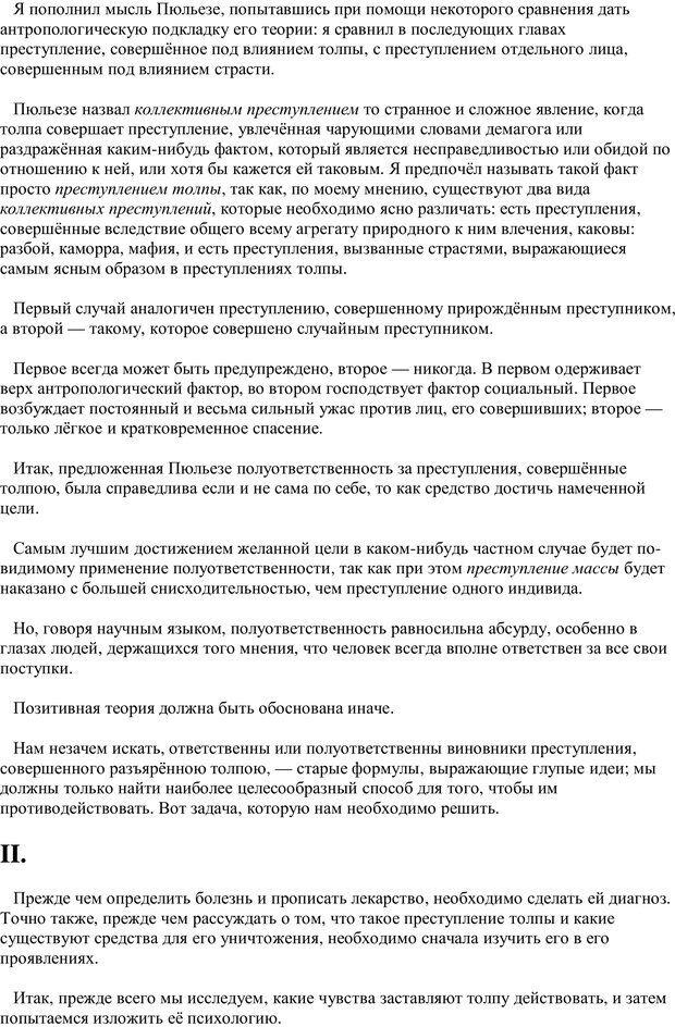 PDF. Преступная толпа. Опыт коллективной психологии. Сигеле С. Страница 11. Читать онлайн