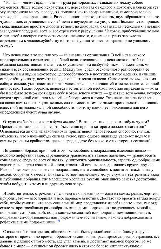 PDF. Преступная толпа. Опыт коллективной психологии. Сигеле С. Страница 12. Читать онлайн