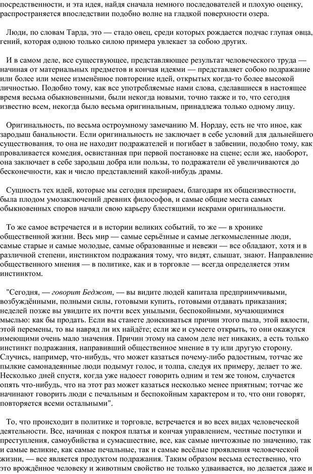 PDF. Преступная толпа. Опыт коллективной психологии. Сигеле С. Страница 13. Читать онлайн