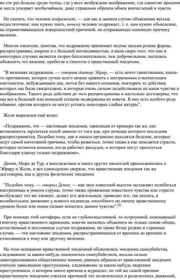 PDF. Преступная толпа. Опыт коллективной психологии. Сигеле С. Страница 14. Читать онлайн