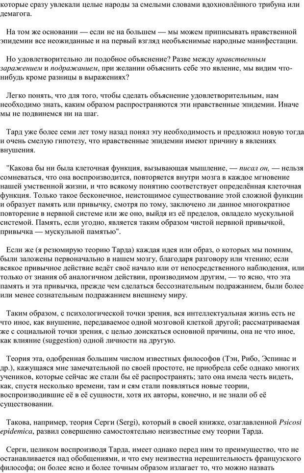 PDF. Преступная толпа. Опыт коллективной психологии. Сигеле С. Страница 15. Читать онлайн