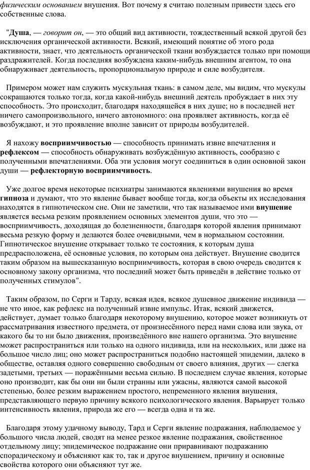 PDF. Преступная толпа. Опыт коллективной психологии. Сигеле С. Страница 16. Читать онлайн