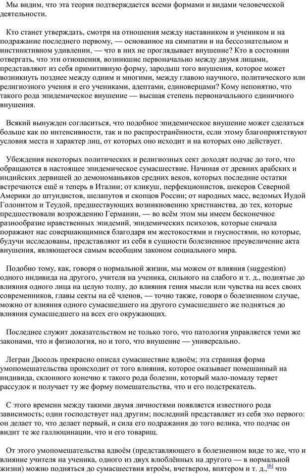 PDF. Преступная толпа. Опыт коллективной психологии. Сигеле С. Страница 17. Читать онлайн