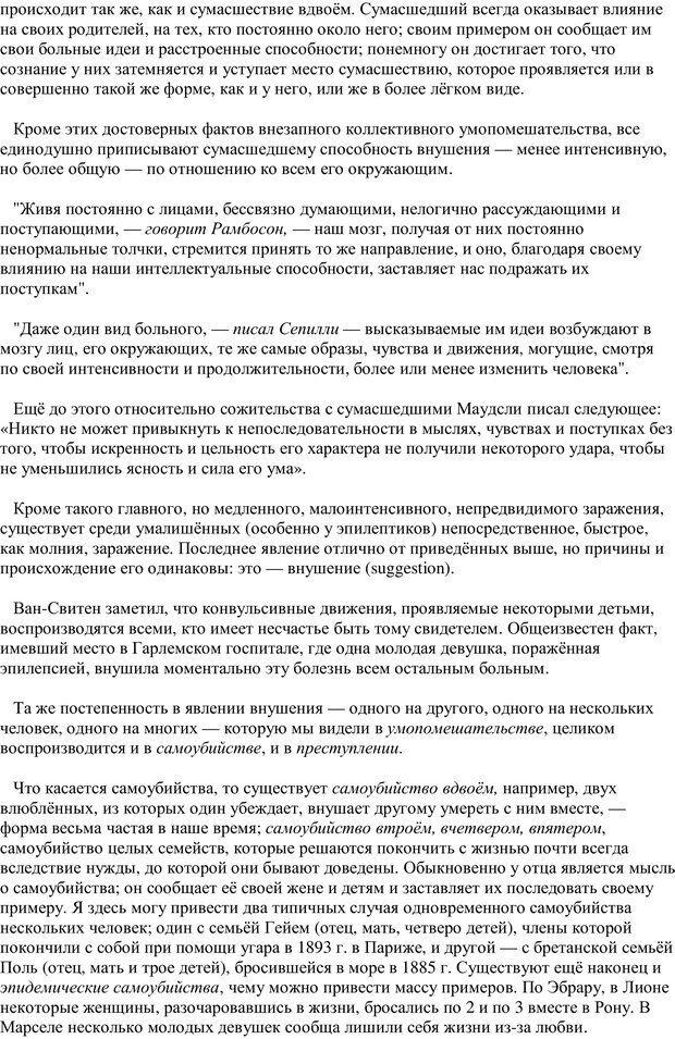 PDF. Преступная толпа. Опыт коллективной психологии. Сигеле С. Страница 18. Читать онлайн