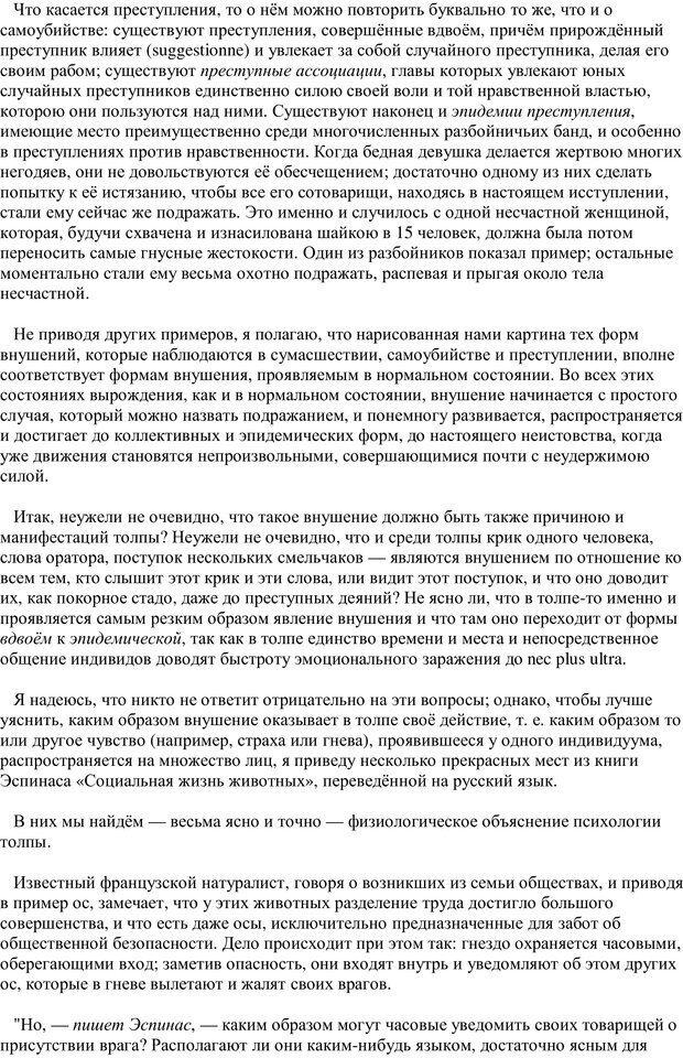 PDF. Преступная толпа. Опыт коллективной психологии. Сигеле С. Страница 19. Читать онлайн