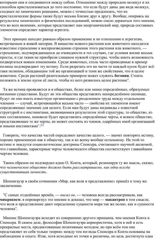 PDF. Преступная толпа. Опыт коллективной психологии. Сигеле С. Страница 2. Читать онлайн