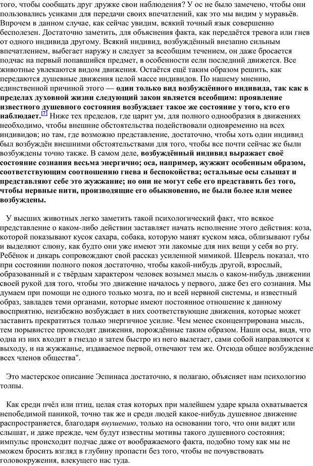 PDF. Преступная толпа. Опыт коллективной психологии. Сигеле С. Страница 20. Читать онлайн