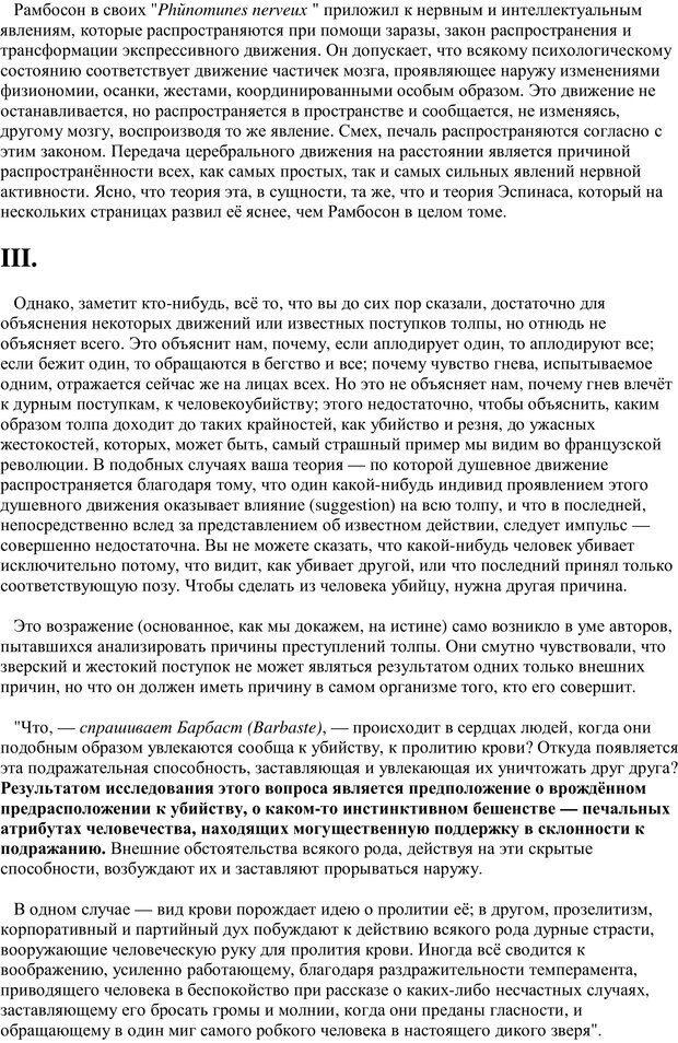 PDF. Преступная толпа. Опыт коллективной психологии. Сигеле С. Страница 21. Читать онлайн