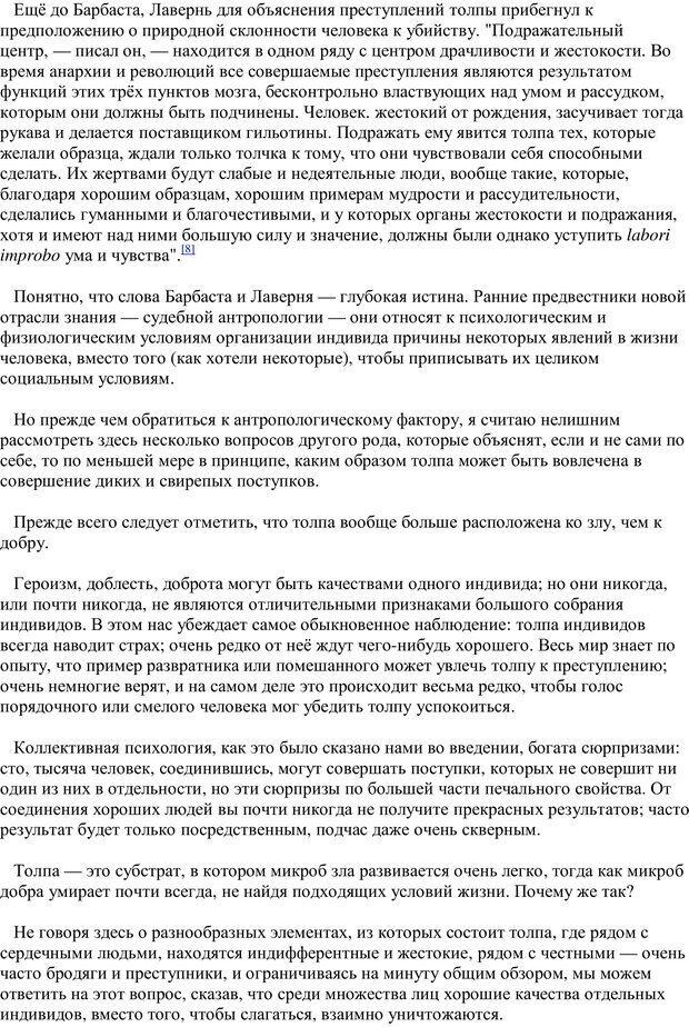 PDF. Преступная толпа. Опыт коллективной психологии. Сигеле С. Страница 22. Читать онлайн