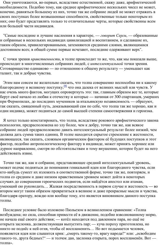 PDF. Преступная толпа. Опыт коллективной психологии. Сигеле С. Страница 23. Читать онлайн