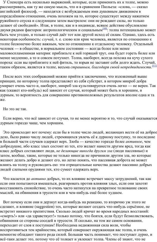 PDF. Преступная толпа. Опыт коллективной психологии. Сигеле С. Страница 24. Читать онлайн