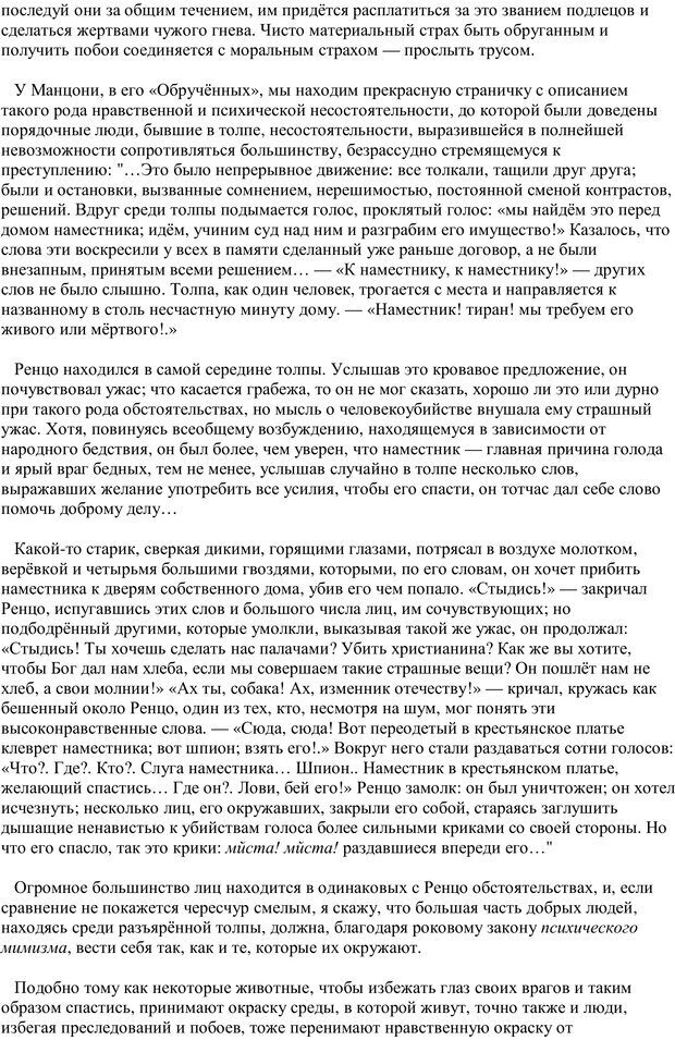 PDF. Преступная толпа. Опыт коллективной психологии. Сигеле С. Страница 25. Читать онлайн
