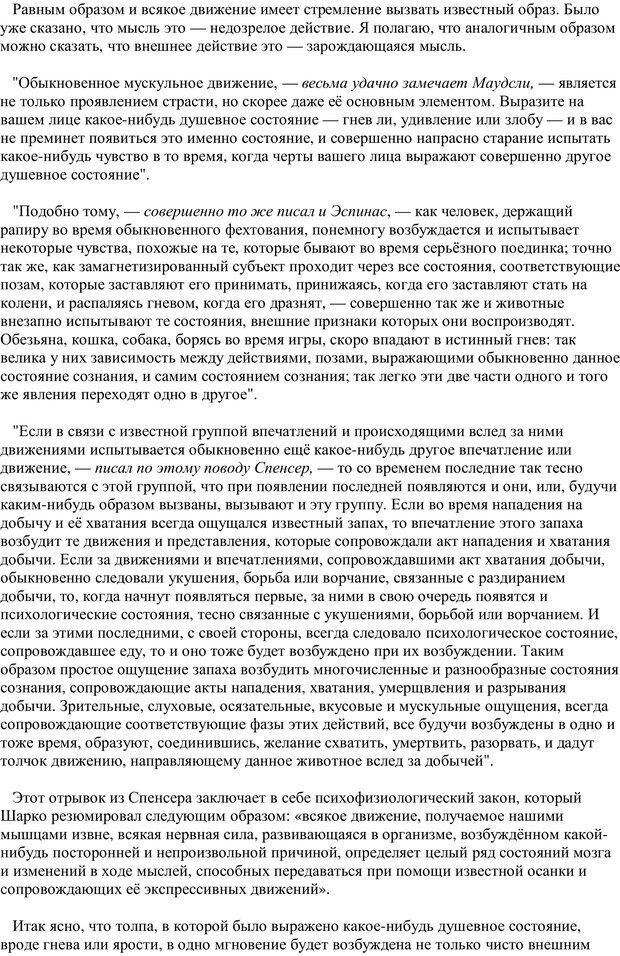 PDF. Преступная толпа. Опыт коллективной психологии. Сигеле С. Страница 27. Читать онлайн