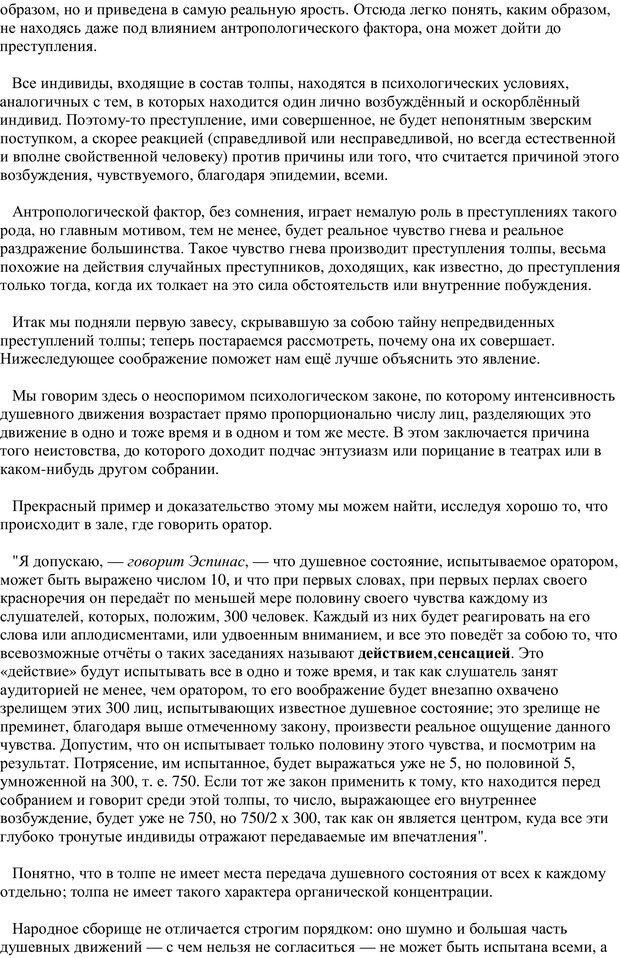 PDF. Преступная толпа. Опыт коллективной психологии. Сигеле С. Страница 28. Читать онлайн