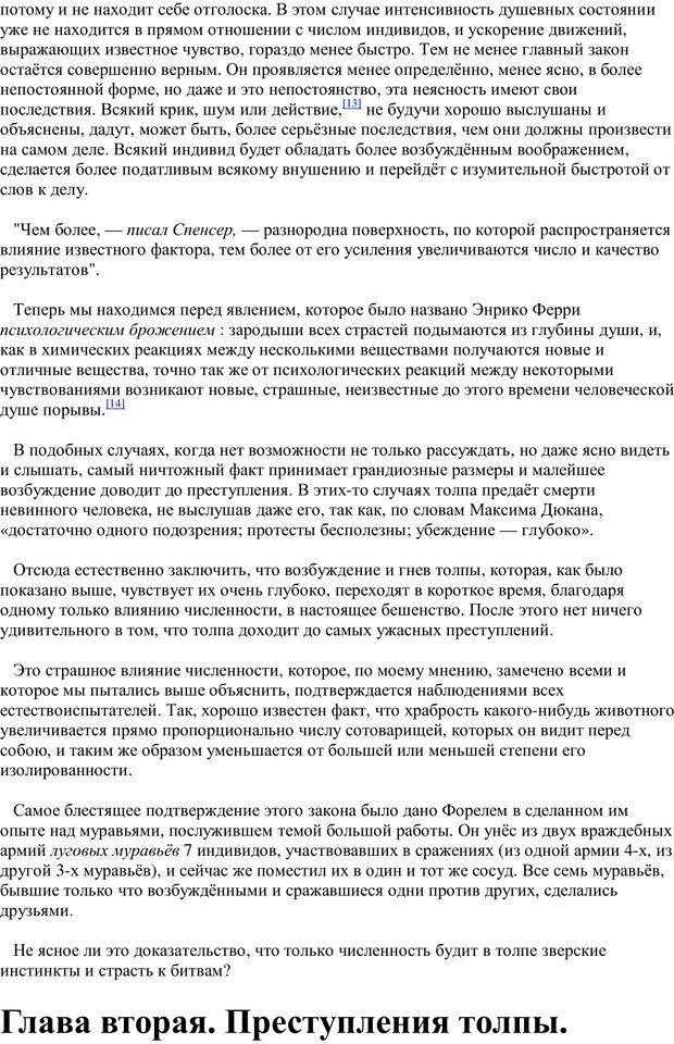 PDF. Преступная толпа. Опыт коллективной психологии. Сигеле С. Страница 29. Читать онлайн