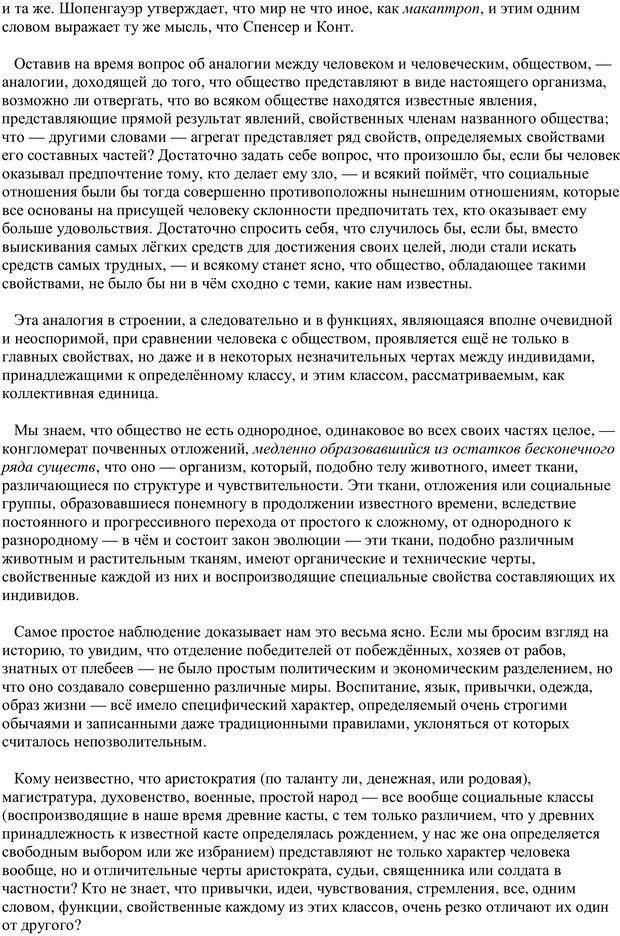 PDF. Преступная толпа. Опыт коллективной психологии. Сигеле С. Страница 3. Читать онлайн