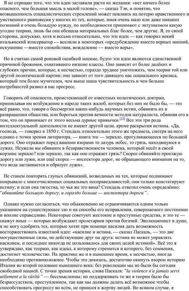 PDF. Преступная толпа. Опыт коллективной психологии. Сигеле С. Страница 31. Читать онлайн