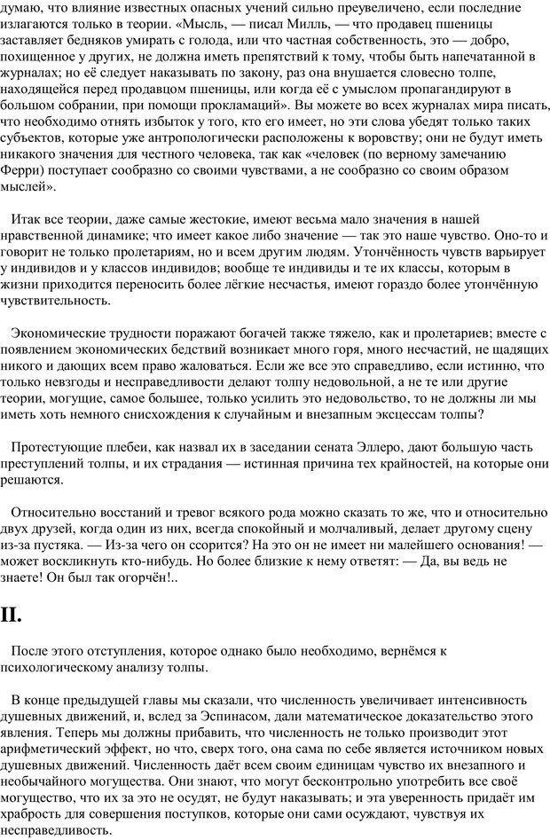 PDF. Преступная толпа. Опыт коллективной психологии. Сигеле С. Страница 32. Читать онлайн
