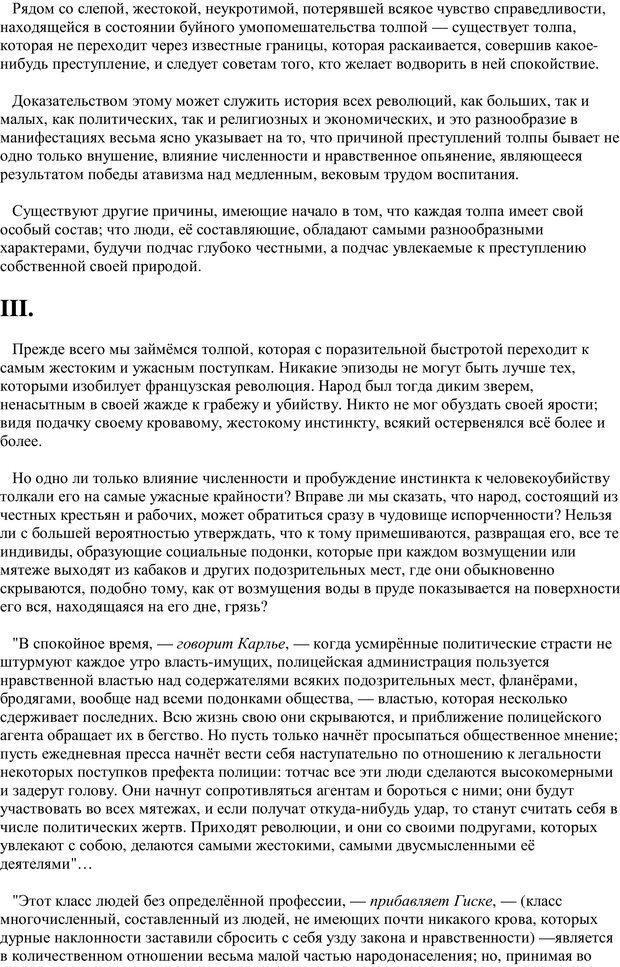 PDF. Преступная толпа. Опыт коллективной психологии. Сигеле С. Страница 34. Читать онлайн