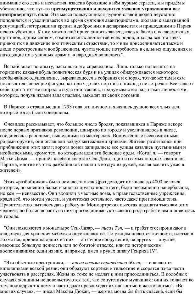 PDF. Преступная толпа. Опыт коллективной психологии. Сигеле С. Страница 35. Читать онлайн