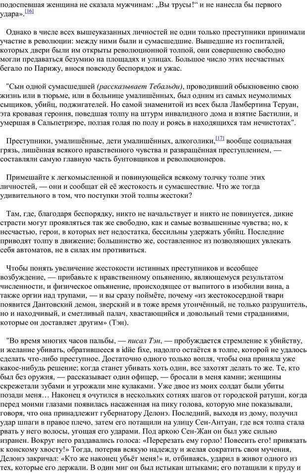 PDF. Преступная толпа. Опыт коллективной психологии. Сигеле С. Страница 36. Читать онлайн